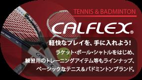 CALFLEX 軽快なプレイを、手に入れよう!