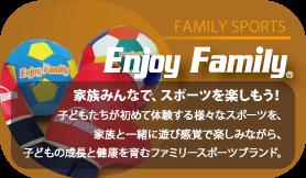 Enjoy Family 家族みんなで、スポーツを楽しもう!