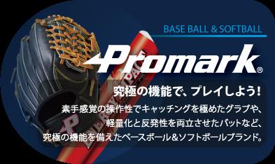 Promark 究極の機能で、プレイしよう!