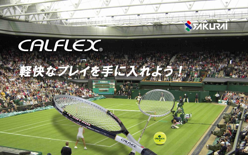 (株)サクライ貿易 CALFLEX 軽快なプレイを手に入れよう!