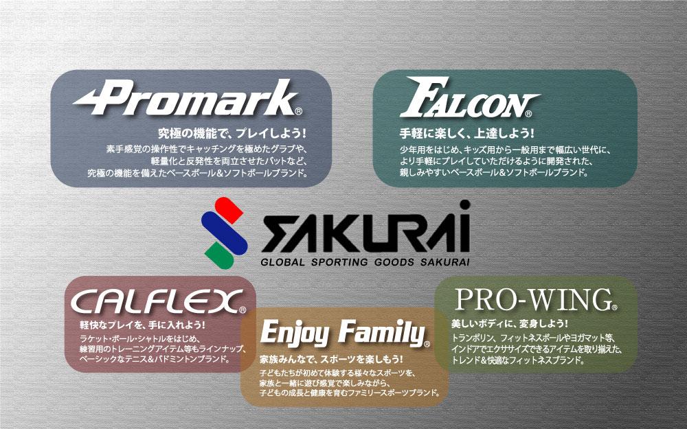 (株)サクライ貿易 ブランド一覧 Promark FALCON CALFLEX EnjoyFamily PRO-WING