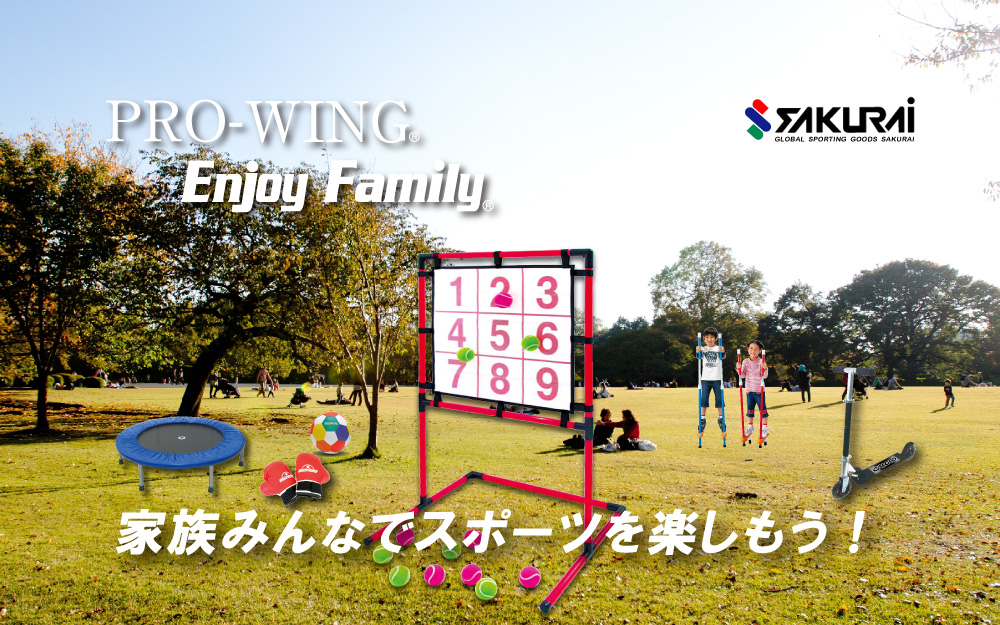(株)サクライ貿易 EnjoyFamily PRO-WING 家族みんなでスポーツを楽しもう!
