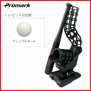 【新発売】バッティングトレーナー・トス・ピッチ HT-98
