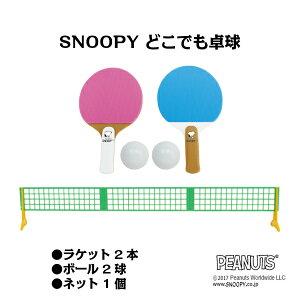 【新発売】Enjoy Family エンジョイファミリー SNOOPY どこでも卓球セット SN-107 入荷しました!